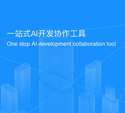 AI协同创新实验云平台
